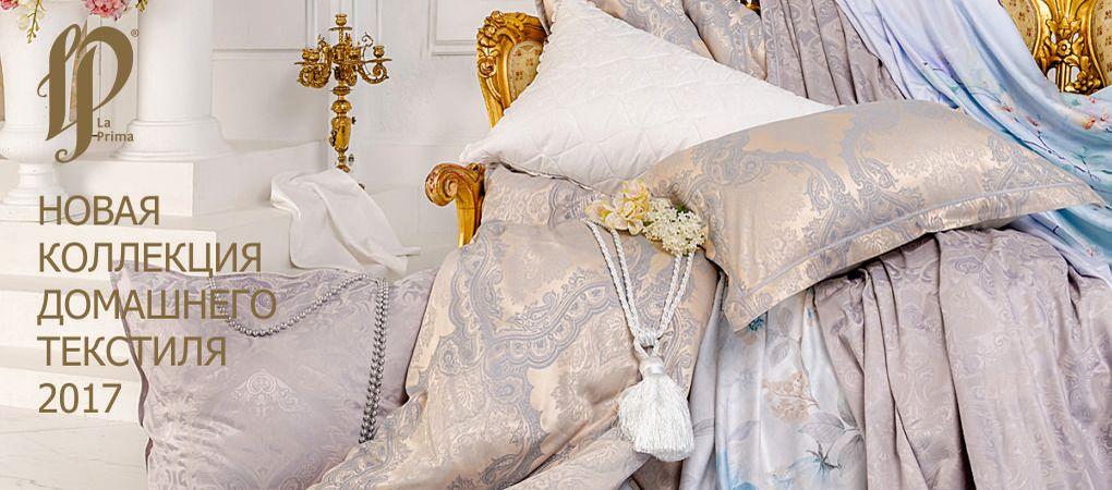Новая коллекция домашнего текстиля 2017