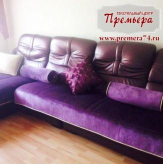 Чехол на диван и декоративные подушки