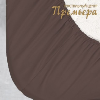 Простыня на резинке 180х200х25 Шоколад