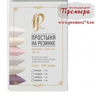 Простыня на резинке 160х200х20 Фиолетовый ноктюрн