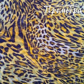 Шифон Леопард