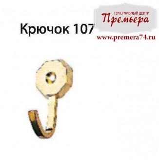 Крючок 107