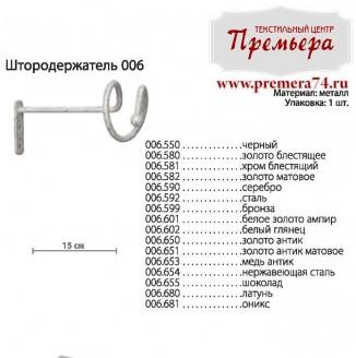 Штородержатель 006 (581-серебро глянец)
