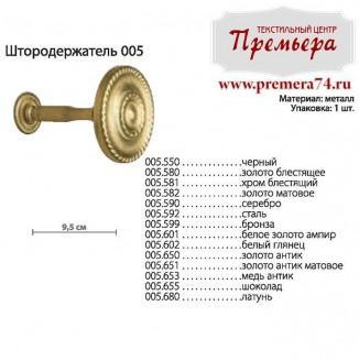 Штородержатель 005 (600-белое золото)