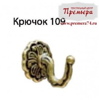 Крючок 109