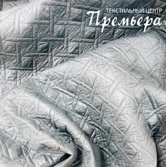 Курточное стеганное полотно