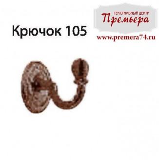 Крючок 105